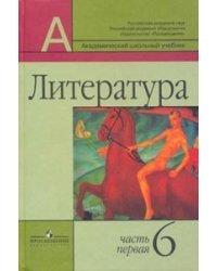 Литература. Учебник. 6 класс. В 2-х частях. Часть 1