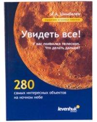 Справочник астронома-любителя «Увидеть все!»