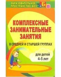 Комплексные занимательные занятия в средней и старшей группах. Для детей 4-5 лет