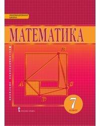 Математика. Алгебра и геометрия. Учебник. 7 класс