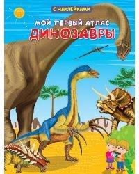 Мой первый атлас. Динозавры
