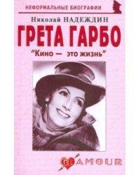 """Грета Гарбо: """"Кино - это жизнь"""""""