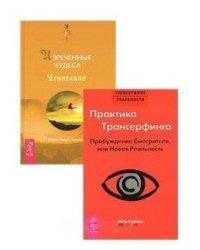 Практика Трансерфинга. Изреченные Чудеса (комплект из 2 книг) (количество томов: 2)