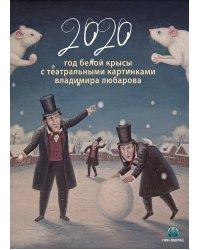 Календарь 2020. Год белой крысы с театральными картинками В. Любаров