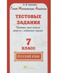 Русский язык. 7 класс. Тестовые задания. Проверь свои знания вместе с любимым героем