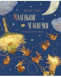 Маленькие человечки (с автографом А. Ломаева)
