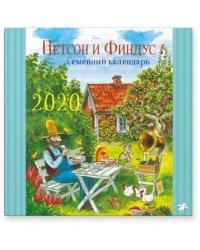 Петсон и Финдус. Календарь семейный на 2020 год