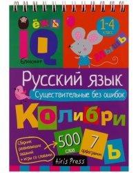 IQ блокнот. Русский язык. Существительные без ошибок