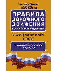 Правила дорожного движения Российской Федерации по состоянию на 2020 год. Официальный текст