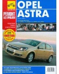 Opel Astra. Руководство по эксплуатации, техническому обслуживанию и ремонту
