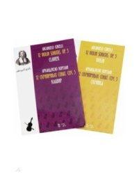 12 cкрипичных сонат. Соч.5. Клавир и Скрипка. Ноты (комплект из 2-х книг)