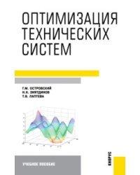 Оптимизация технических систем. Учебное пособие