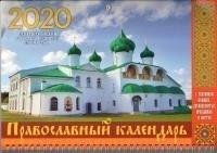 2020 квартальный Александра-Свирского монастырь