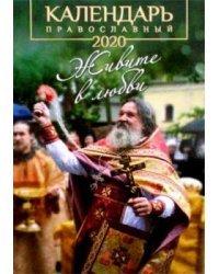 Православный календарь 2020. Живите в любви