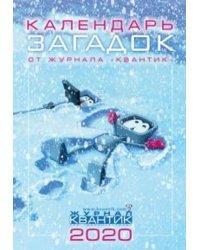 "Календарь загадок 2020 год от журнала ""Квантик"""