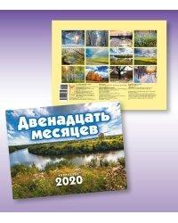 """Календарь """"Двенадцать месяцев"""" на 2020 год"""