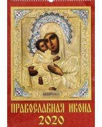 Календарь настенный на 2020 год. Православная икона