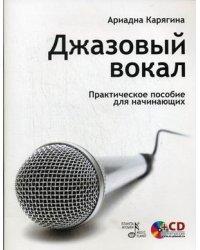 Джазовый вокал: практическое пособие для начинающих (+ CD-ROM)