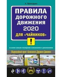 """Правила дорожного движения 2020 для """"чайников"""" со всеми самыми последними изменениями и дополнениями"""