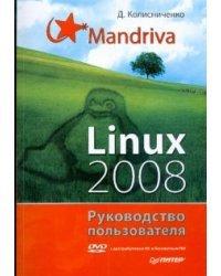 Mandriva Linux 2008. Руководство пользователя (+ DVD)