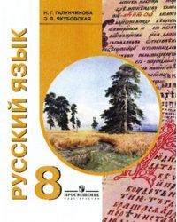 Русский язык. Учебник для 8 класса специальных (коррекционных) образовательных учреждений VIII вида