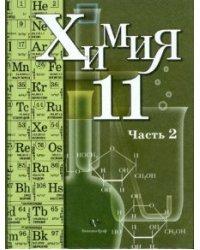 Химия. Учебник. 11 класс. В 2-х частях. Часть 2. Профильный уровень