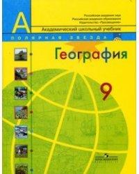 География. Россия. Учебник для общеобразовательных учреждений. 9 класс