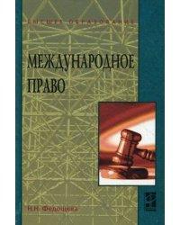 Международное право. Учебное пособие