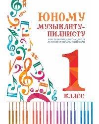 Юному музыканту-пианисту. 1 класс