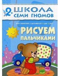 Школа Семи Гномов. Рисуем пальчиками. Для занятий с детьми от 2 до 3 лет