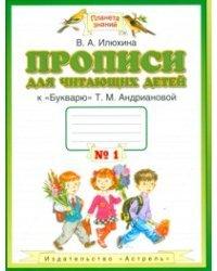 Прописи для читающих детей к «Букварю» Т.М. Андриановой. 1 класс. В 4-х тетрадях. Тетрадь №1. ФГОС