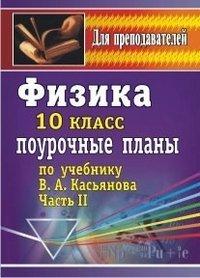 Физика. 10 класс. Поурочные планы по учебнику В.А. Касьянова (профильный уровень). Часть II