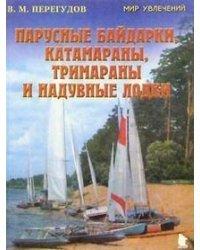 Парусные байдарки, катамараны, тримараны и надувные лодки