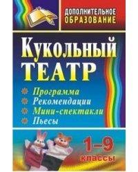 Кукольный театр. 1-9 классы. Программа, рекомендации, мини-спектакли, пьесы