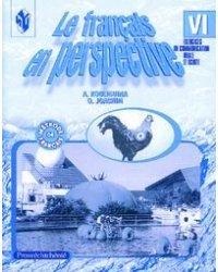 Французский в перспективе. Сборник упражнений и Книга для чтения. 6 класс