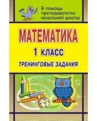 Математика. 1 класс. Тренинговые задания