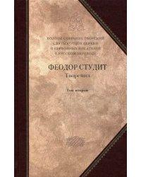 Творения. В 3-х томах. Том 2 (подарочное оформление) / преподобный Феодор Студит