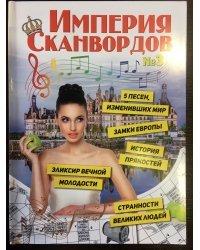 """Журнал """"Империя сканвордов"""" №3/2019"""