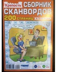 """Сборник сканвордов """"Крепость"""" №5/2019"""