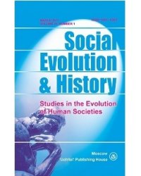 Social Evolution & History. Volume 16, Number 1 / September 2017. Международный журнал