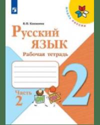 Русский язык. 2 класс. Рабочая тетрадь. В 2-х частях. Часть 2
