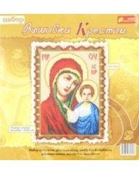 """Вышивка крестом """"Икона Казанской Богоматери"""""""