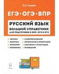 Русский язык. Большой справочник для подготовки к ВПР, ОГЭ, ЕГЭ. 5-11 классы
