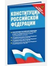 Конституция Российской Федерации. Федеральные конституционные законы (с новыми поправками)