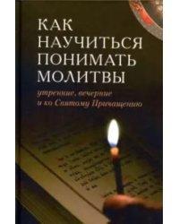 Как научиться понимать молитвы утренние, вечерние и ко Святому причащению