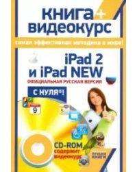 iPad 2 и iPad NEW: официальная русская версия с нуля! (+ CD-ROM)