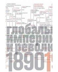 Источники социальной власти. Том 3. Книга 1. Глобальные империи и революция,1890-1945 годы