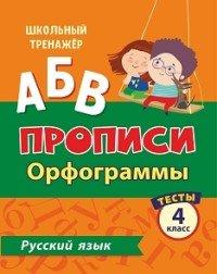 Тесты. Русский язык. 4 класс (1 часть). Орфограммы. Прописи