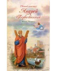 Святой апостол Андрей Первозванный: Житие. Акафист
