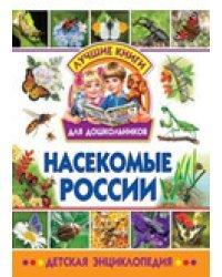 Насекомые России. Детская энциклопедия